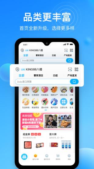 盒马app最新版