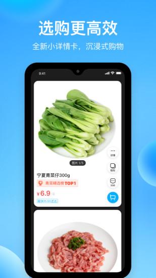 盒马app最新版最新版