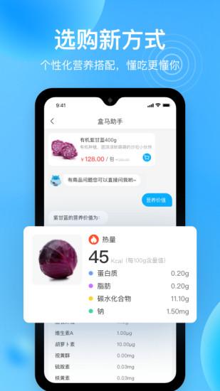 盒马app最新版下载
