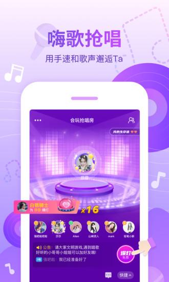 会玩app官方下载下载