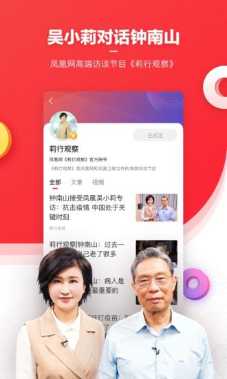 凤凰新闻破解版下载