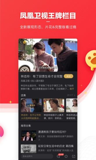 凤凰新闻破解版破解版