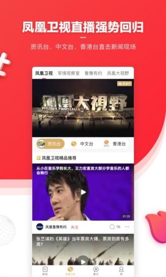 凤凰新闻破解版最新版