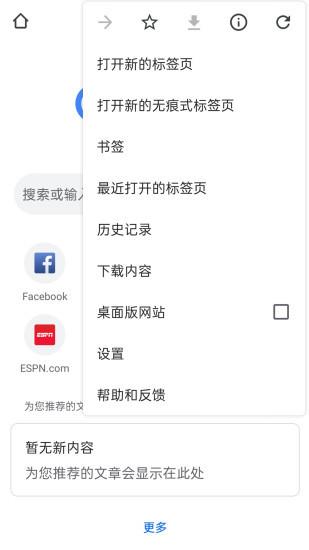 谷歌浏览器手机版最新版