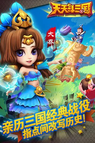 天天斗三国无限钻石免费版免费版本