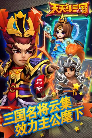 天天斗三国无限钻石免费版最新版