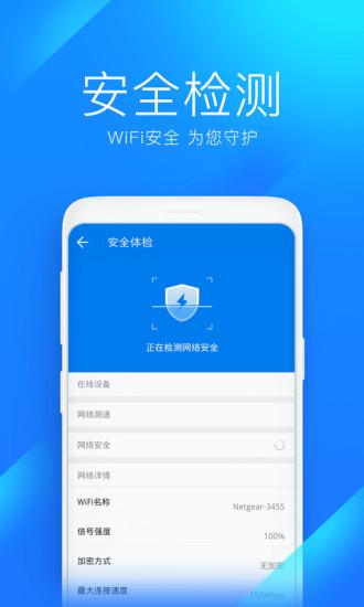 WiFi万能钥匙2021最新版破解版
