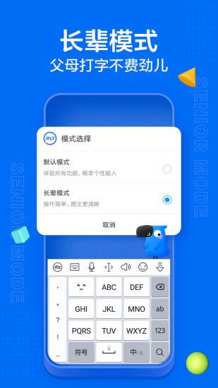 讯飞输入法手机版最新版最新版