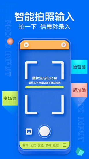 讯飞输入法手机版最新版