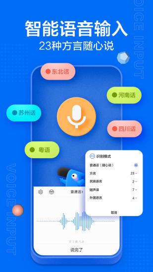 讯飞输入法手机版最新版破解版