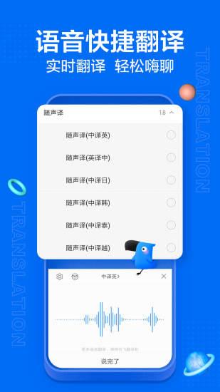 讯飞输入法手机版最新版免费版本