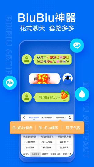 讯飞输入法手机版最新版下载