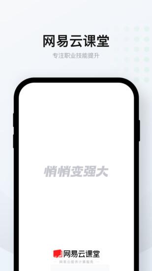 网易云课堂最新版