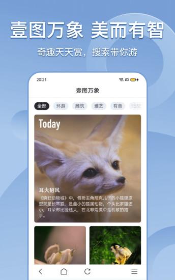 搜狗搜索破解免费去广告加强版下载