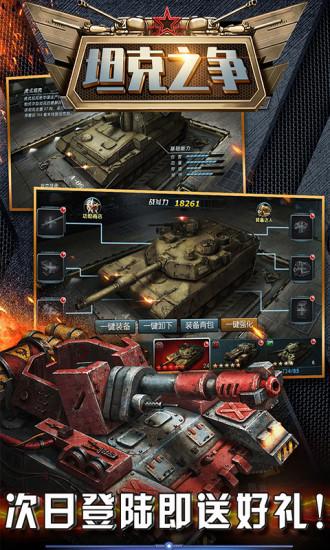 坦克之争破解版
