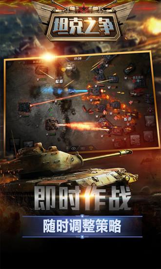 坦克之争破解版最新版