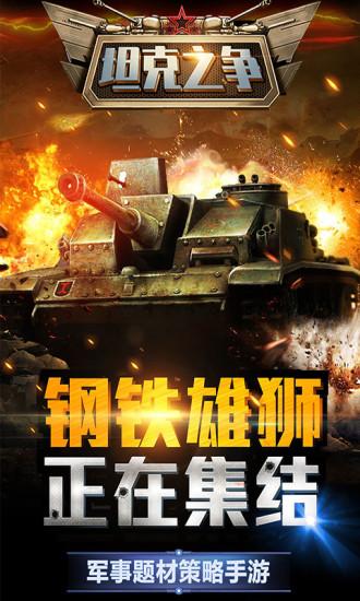 坦克之争破解版破解版