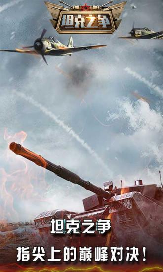 坦克之争破解版免费版本