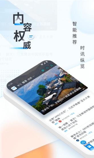 新华网app下载