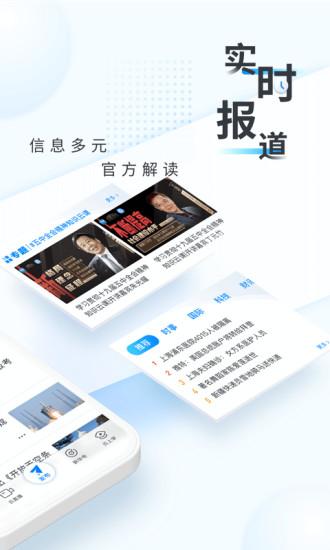 新华网app下载最新版
