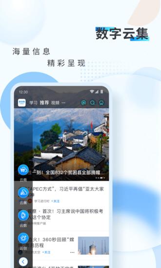 新华网app下载下载