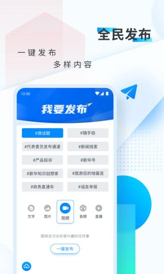 新华网app下载破解版