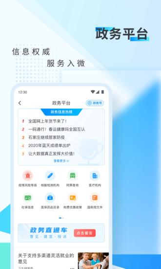 新华网app下载免费版本