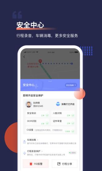 首汽约车app下载下载