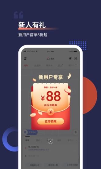 首汽约车app下载最新版