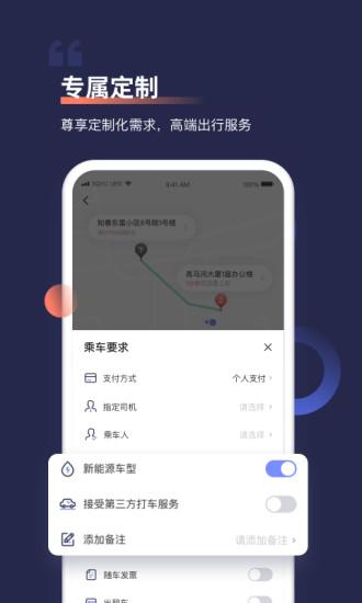 首汽约车app下载破解版