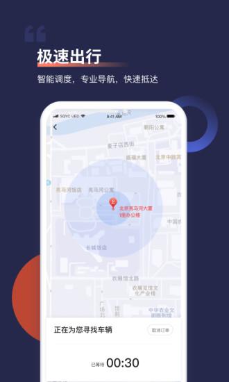 首汽约车app下载免费版本