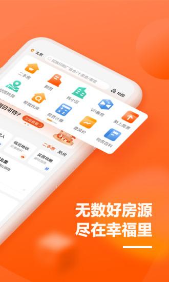 幸福里app下载最新版