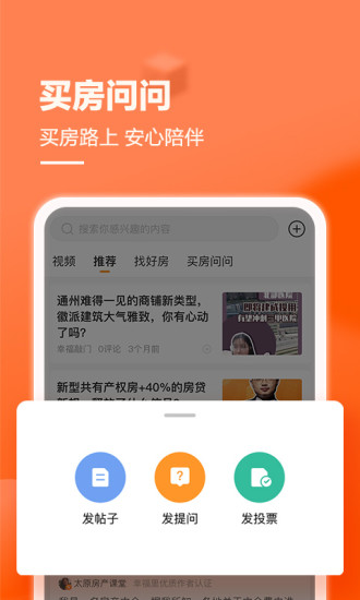 幸福里app下载免费版本