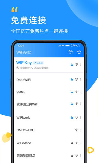 WiFi钥匙app下载