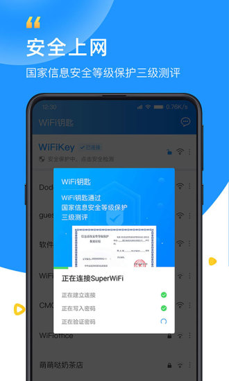 WiFi钥匙app下载最新版