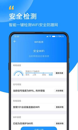 WiFi钥匙app下载下载