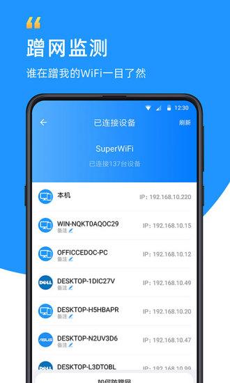 WiFi钥匙app下载免费版本