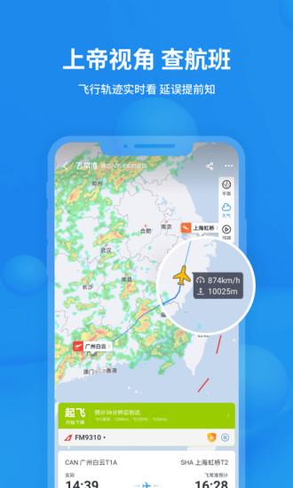 飞常准app最新版本下载