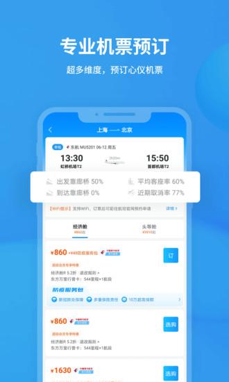 飞常准app最新版本下载下载