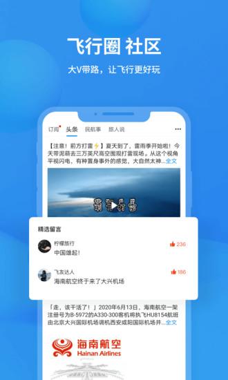 飞常准app最新版本下载免费版本