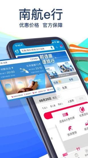 南方航空最新版app下载
