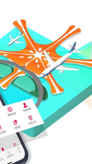 南方航空最新版app下载最新版