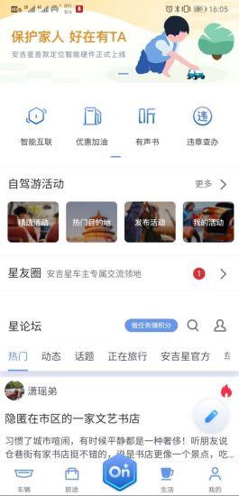 安吉星手机app下载最新版