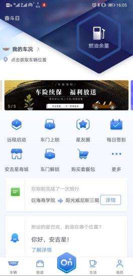 安吉星手机app下载