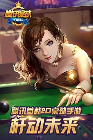 腾讯桌球无限钻石破解版
