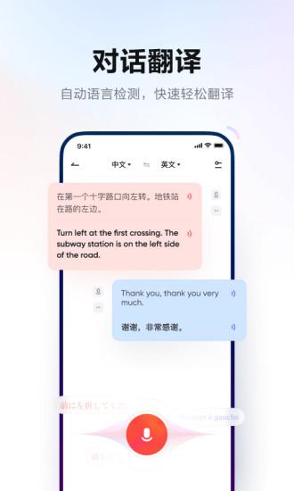 网易有道词典app完美破解版破解版