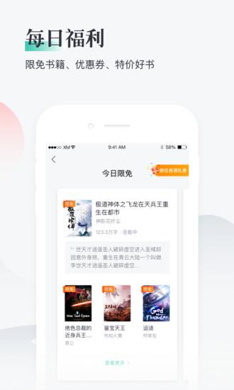 熊猫看书app破解版破解版