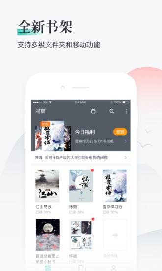 熊猫看书app破解版最新版