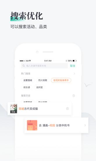 熊猫看书app破解版免费版本