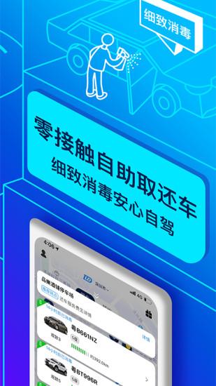 联动云租车官方下载最新版
